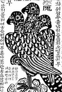 figura 62 - Talismano cinese